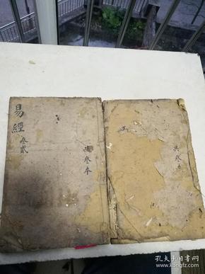 木刻,易經精義旁訓卷二卷三,二冊。缺卷一成套。