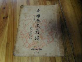 订正版:中国历史教程 民国版