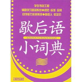 歇后语小词典:学生书包工程(64开429页)