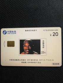 中国电信   集邮纪念电话卡  限定销售  祝贺北京申奥成功  伊万德.霍利菲尔德拳王争霸