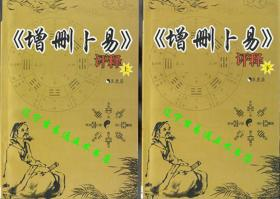 《增删卜易评释(上下)》王虎应著32开454页 两本合售 六爻预测