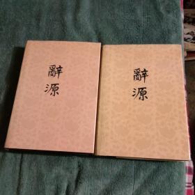 词源(修订本、第一 二册)全二册合售 精装16开本【5-1】