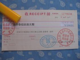 首届中日韩国际古筝大赛总决赛-参赛费.陪同 收据一份