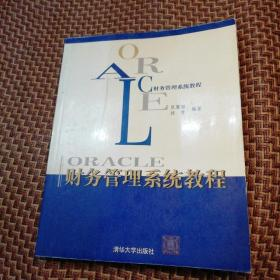 ORACLE财务管理系统教程