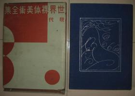 民国精品画册  1931年《世界裸体美术全集》第6卷现代 书顶刷金 大开本硬精装带原函套