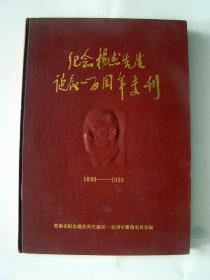 纪念杨杰先生诞生一百周年专利。188*---1998