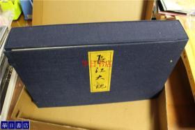 《长江大观》  巧美堂  1974年  约8开 双盒套   日本直邮包邮