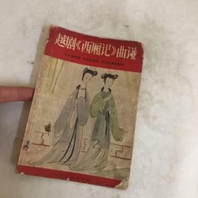 越剧《西厢记》曲谱 1957年一版一印