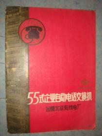 《55式企业自动电话交换机》国营北京有限电厂 特别稀见 书品如图