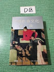 中国饮食文化辞典