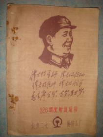 《326调度所通话箱》封面 毛主席像.林彪题词 晒蓝图纸 特别稀见 书品如图