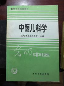 高等中医函授教材 : 中医儿科学
