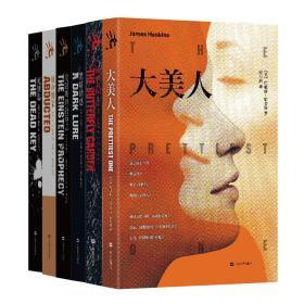 """美国年度畅销悬疑小说精选集(""""血手印""""系列共6册)"""