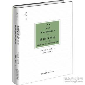 法律与革命(第2卷) 新教改革对西方法律传统的影响
