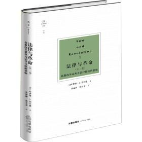 天下·博观·法律与革命(第二卷):新教改革对西方法律传统的影响