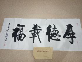 江苏著名书法家汪剑响  厚德载福 书法作品八平尺