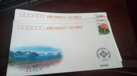 全国职工职业技能车工、钳工大赛纪念(长白山天池、贴80分君子兰邮票)吉林省邮票公司发行,发行量8000枚