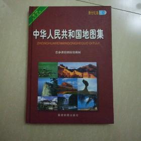 中华人民共和国地图集(新世纪版)