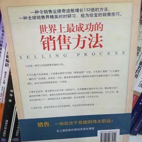 世界上最成功的销售方法:世界第一流推销员所推崇的销售圣经