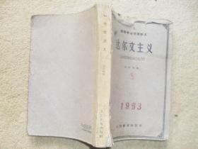 达尔文主义暑期实习经验+达尔文主义【2本合售,繁体字版,书中有笔画线】