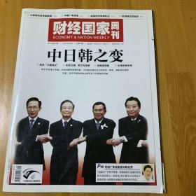 财经国家周刊-中日韩之变