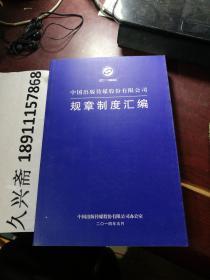 中国出版传媒股份有限公司规章制度汇编