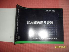 01S123 贮水罐选用及安装