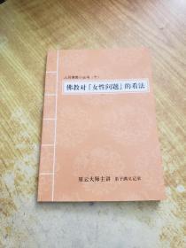 佛教对【女性问题】的看法(江阴普照寺)