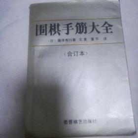 围棋手筋大全上册(中盘部分)合订本