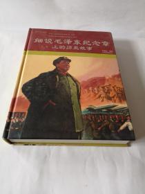 细说毛泽东纪念章上的历史故事,大16开精装版
