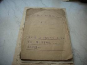 五十年代-上海各针织厂【信札】32张合售