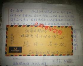 台湾信封.信札1993年