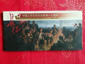 长征中国工农红军长征胜利八十周年(1936-------2016)
