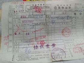 郑州铁路局货物运单