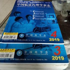 中国临床药理学杂志(2019.3.4)2本合售