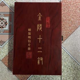 金陵十二钗(邮政明信片珍藏册 绒面)木制精装