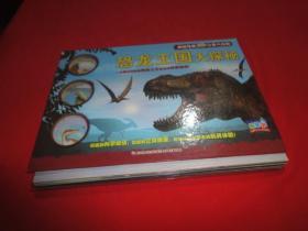 恐龙王国大探秘