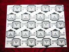 民国中药无极丹包装袋一大张.55厘米.宽40厘米
