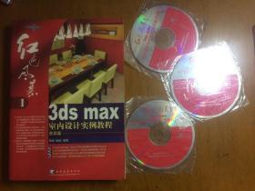 红色风暴Ⅰ3ds max室内设计实例教程 家居篇(含三张光盘)