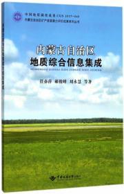内蒙古自治区地质综合信息集成