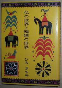 日文原版书 仏の世界と轮廻の世界 単行本 – ひろさちや  (著) 佛教