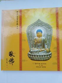 90年代 《法门寺佛教珍宝》系列邮品礼册一件(含8枚全套纪念封)
