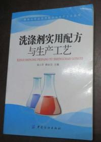 洗涤剂实用配方与生产工艺