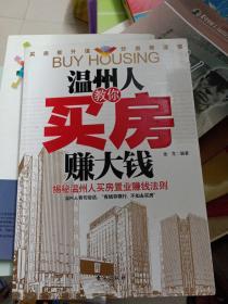 温州人教你买房赚大钱
