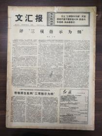 (原版老报纸品相如图)文汇报  1976年3月1日——3月31日  合售