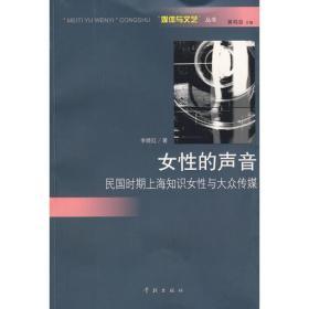 女性的声音:民国时期上海知识女性与大众传媒