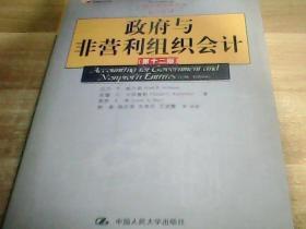 政府与非营利组织会计(第12版)