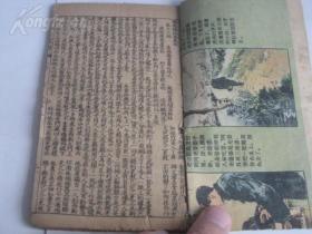 民国石印鼓词小说---【绣像绿牡丹鼓词】卷四17-21回一册全