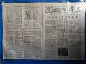 卫东报,1967.4.1对开4版