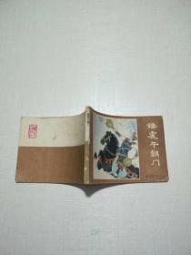 连环画:薛刚反唐之九·锤震午朝门(见图)